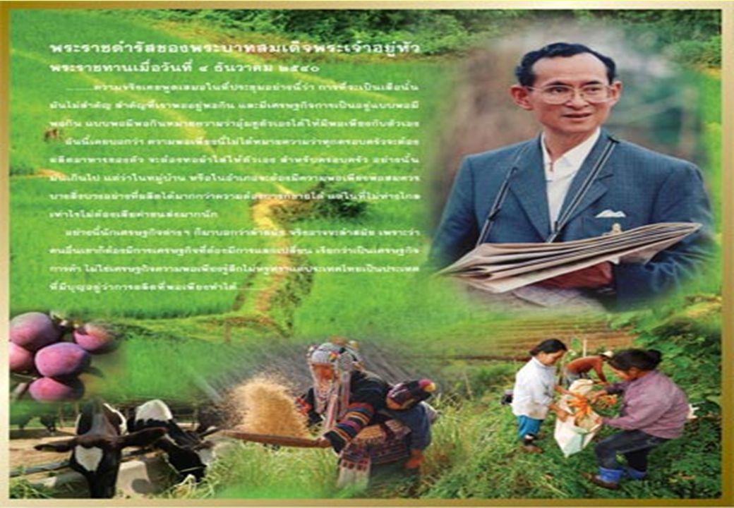 พระราชดำรัสเนื่องในโอกาสวัน เฉลิมพระ ชนมพรรษา 5 ธันวาคม 2550