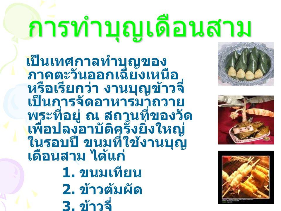 วันสารทไทย วันสารทไทยตรงกับวันแรม 15 ค่ำ เดือน 10 ขนมที่ใช้ทำกัน ได้แก่ ขยา สารท