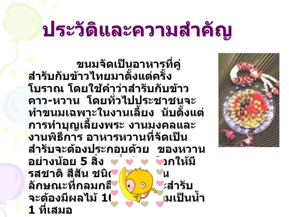 ขนมไทย รหัส 55440634 ศักราช เสือหิน