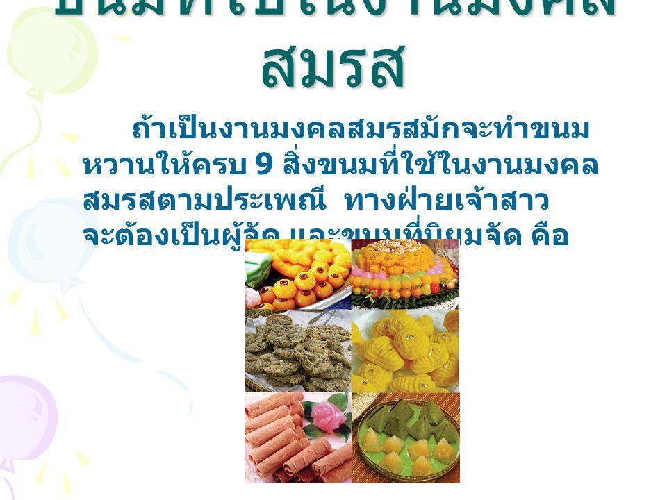 ขนมไทยที่นิยมทำกันทุก ๆ ภาคของ ประเทศไทย ในพิธีการต่าง ๆ เนื่องในการ ทำบุญเลี้ยงพระ ก็คือขนมจากไข่ และมักถือ เคล็ดจากชื่อและลักษณะของขนมนั้น ๆ งานศิริมงคลต่าง ๆ เช่น งานมงคลสมรส ทำบุญวันเกิด หรือทำบุญขึ้นบ้านใหม่ ส่วน ใหญ่ก็จะมีการเลี้ยงพระกับแขกที่มาในงาน เพื่อเป็นศิริมงคลของงานขนมก็จะมีฝอยทอง เพื่อหวังให้อยู่ด้วยกัน ยืดยาวมีอายุยืน ขนม ชั้น ก็ให้ได้เลื่อนขั้นเงินเดือน ขนมถ้วยฟูก็ ขอให้เฟื่องฟู ขนมทองเอกก็ขอให้ได้เป็นเอก เป็นต้น