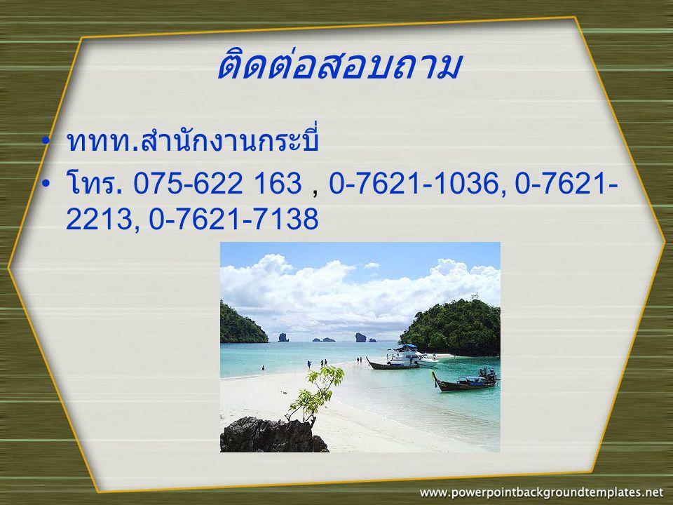 ติดต่อสอบถาม ททท. สำนักงานกระบี่ โทร. 075-622 163, 0-7621-1036, 0-7621- 2213, 0-7621-7138