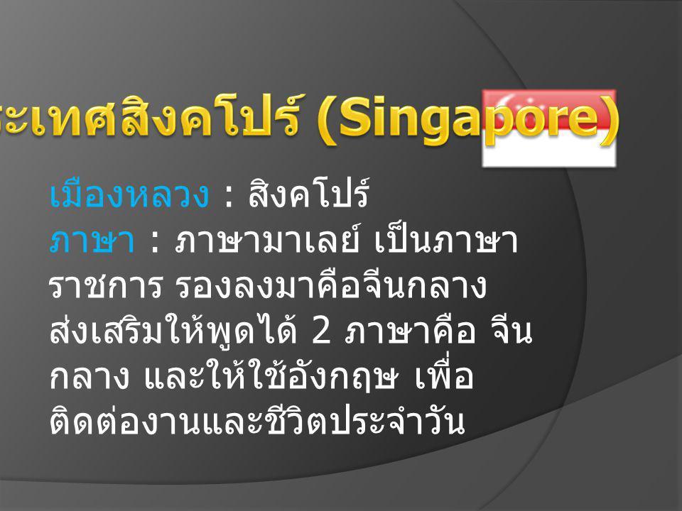 เมืองหลวง : กรุงฮานอย ภาษา : ภาษาเวียดนาม เป็น ภาษาราชการ