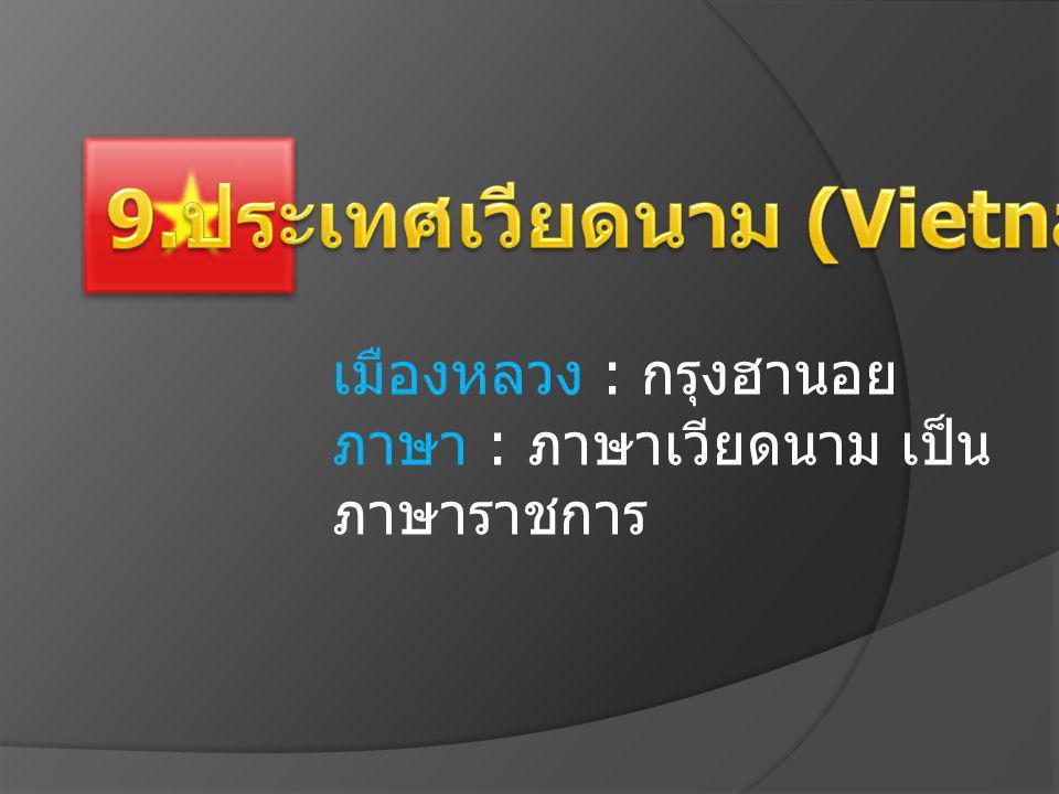 เมืองหลวง : กรุงเทพมหานคร ภาษา : ภาษาไทย เป็น ภาษาราชการ