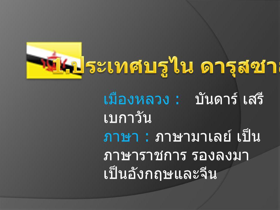เมืองหลวง : กรุง พนมเปญ ภาษา : ภาษาเขมร เป็น ภาษาราชการ รองลงมา เป็นอังกฤษ, ฝรั่งเศส, เวียดนามและจีน