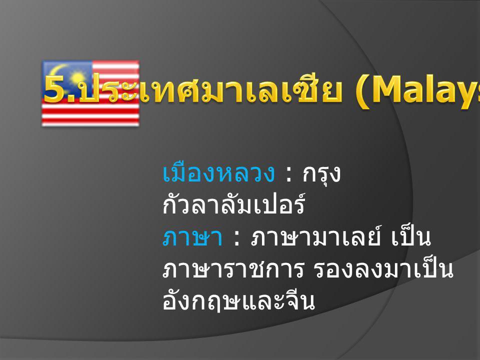 เมืองหลวง : เนปีดอ (Naypyidaw) ภาษา : ภาษาพม่า เป็นภาษา ราชการ