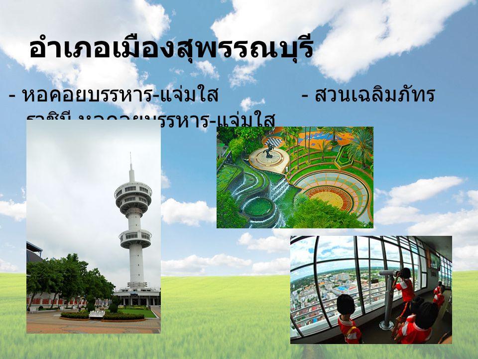อำเภอเมืองสุพรรณบุรี - หอคอยบรรหาร - แจ่มใส - สวนเฉลิมภัทร ราชินี หอคอยบรรหาร - แจ่มใส