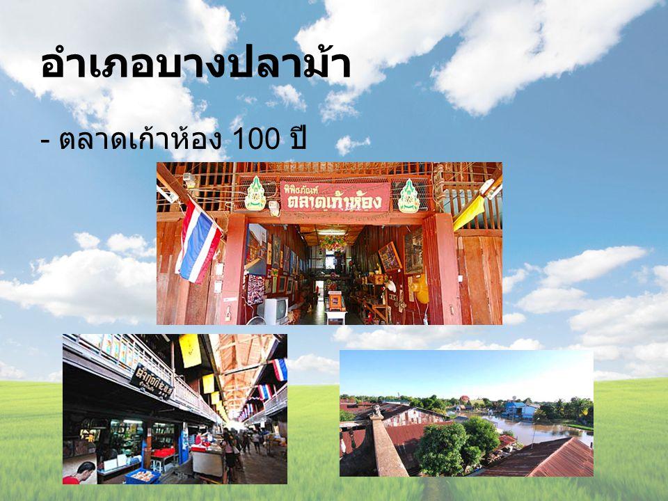 อำเภอศรีประจันต์ - หมู่บ้านอนุรักษ์ควายไทย ( หมู่บ้านควาย )