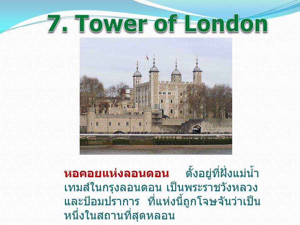 หอคอยแห่งลอนดอน ตั้งอยู่ที่ฝั่งแม่น้ำ เทมส์ในกรุงลอนดอน เป็นพระราชวังหลวง และป้อมปราการ ที่แห่งนี้ถูกโจษจันว่าเป็น หนึ่งในสถานที่สุดหลอน