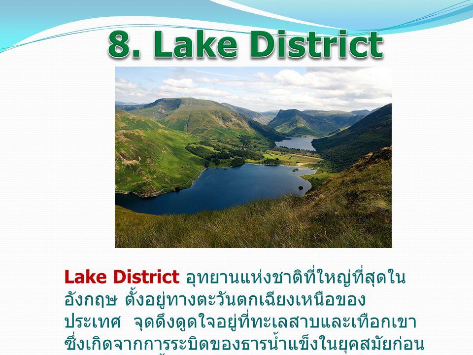 Lake District อุทยานแห่งชาติที่ใหญ่ที่สุดใน อังกฤษ ตั้งอยู่ทางตะวันตกเฉียงเหนือของ ประเทศ จุดดึงดูดใจอยู่ที่ทะเลสาบและเทือกเขา ซึ่งเกิดจากการระบิดของธ