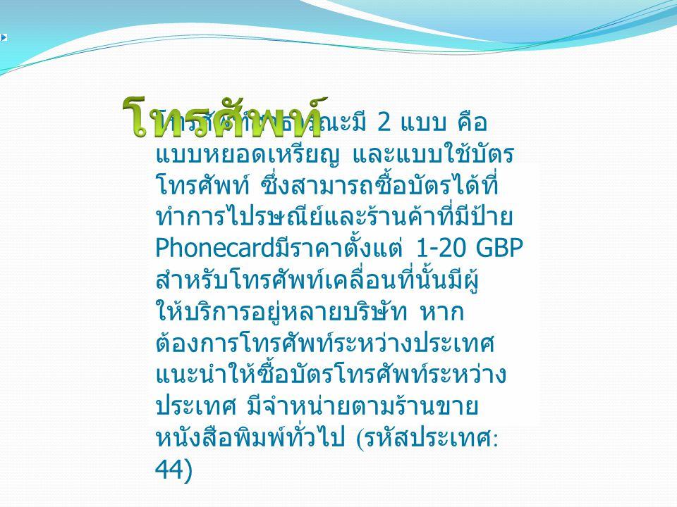 โทรศัพท์สาธารณะมี 2 แบบ คือ แบบหยอดเหรียญ และแบบใช้บัตร โทรศัพท์ ซึ่งสามารถซื้อบัตรได้ที่ ทำการไปรษณีย์และร้านค้าที่มีป้าย Phonecard มีราคาตั้งแต่ 1-2