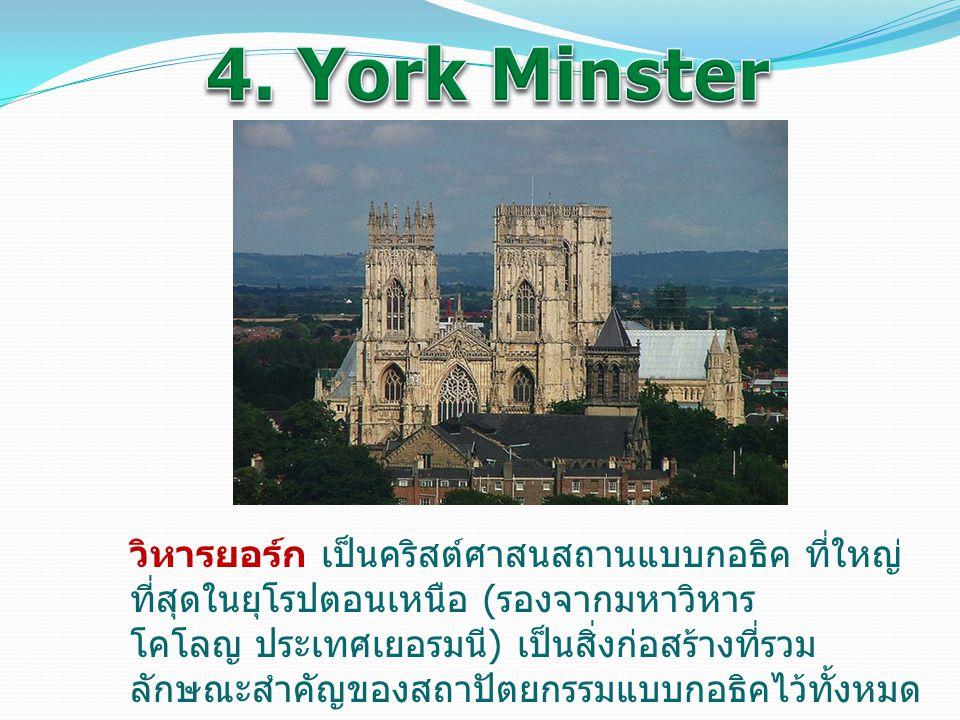วิหารยอร์ก เป็นคริสต์ศาสนสถานแบบกอธิค ที่ใหญ่ ที่สุดในยุโรปตอนเหนือ ( รองจากมหาวิหาร โคโลญ ประเทศเยอรมนี ) เป็นสิ่งก่อสร้างที่รวม ลักษณะสำคัญของสถาปัต