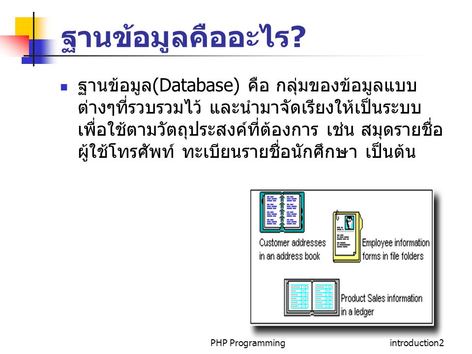 PHP Programmingintroduction53 The Group By Clause ตัวอย่างการใช้ group by SELECT str_name_first,count(*) FROM select01 GROUP BY str_name_first; เราสามารถหาค่าสูงสุดของอายุ SELECT str_name_first,MAX(int_age) AS OLDEST_PERSON FROM select01 GROUP BY str_name_first ;
