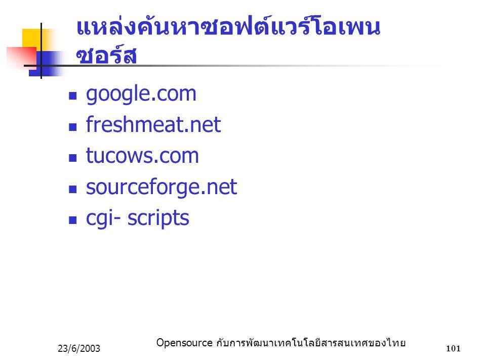 Opensource กับการพัฒนาเทคโนโลยีสารสนเทศของไทย 23/6/2003101 แหล่งค้นหาซอฟต์แวร์โอเพน ซอร์ส google.com freshmeat.net tucows.com sourceforge.net cgi- scripts