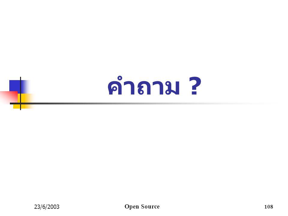 Open Source 23/6/2003 108 คำถาม ?