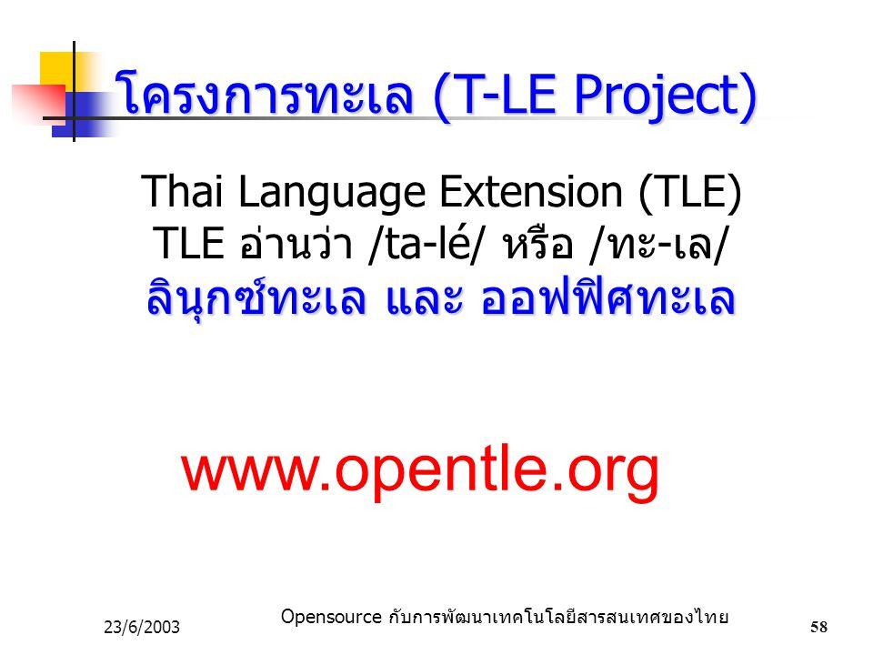 Opensource กับการพัฒนาเทคโนโลยีสารสนเทศของไทย 23/6/200358 โครงการทะเล (T-LE Project) Thai Language Extension (TLE) TLE อ่านว่า /ta-lé/ หรือ /ทะ-เล/ ลินุกซ์ทะเล และ ออฟฟิศทะเล www.opentle.org