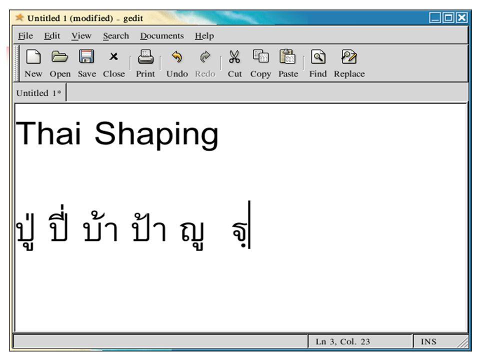 Opensource กับการพัฒนาเทคโนโลยีสารสนเทศของไทย 23/6/200366