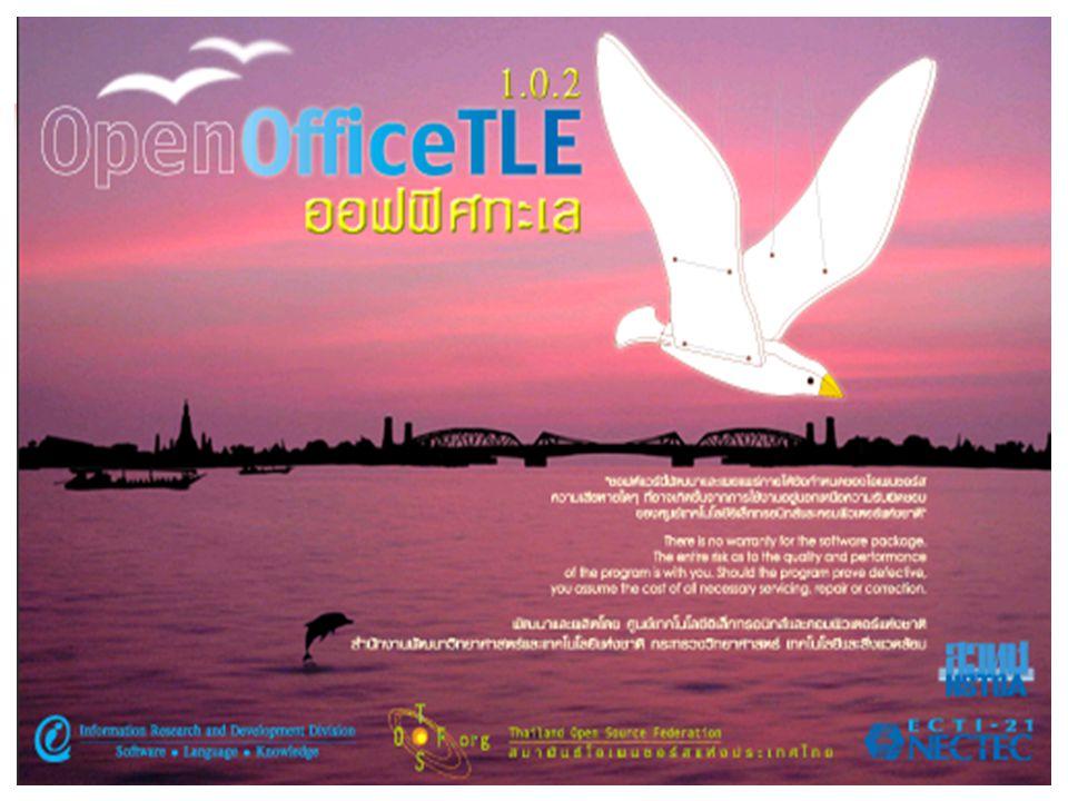 Opensource กับการพัฒนาเทคโนโลยีสารสนเทศของไทย 23/6/200369