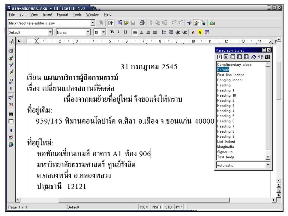 Opensource กับการพัฒนาเทคโนโลยีสารสนเทศของไทย 23/6/200370