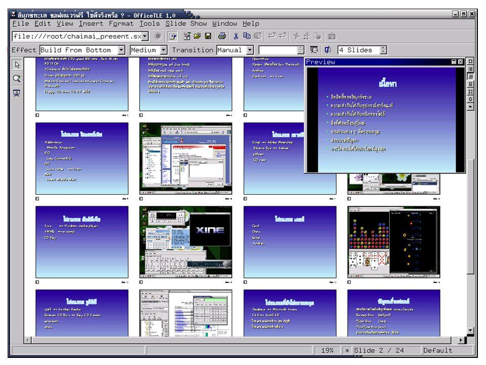 Opensource กับการพัฒนาเทคโนโลยีสารสนเทศของไทย 23/6/200372