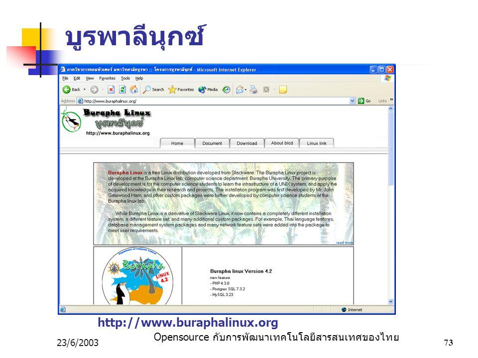 Opensource กับการพัฒนาเทคโนโลยีสารสนเทศของไทย 23/6/200373 บูรพาลีนุกซ์ http://www.buraphalinux.org