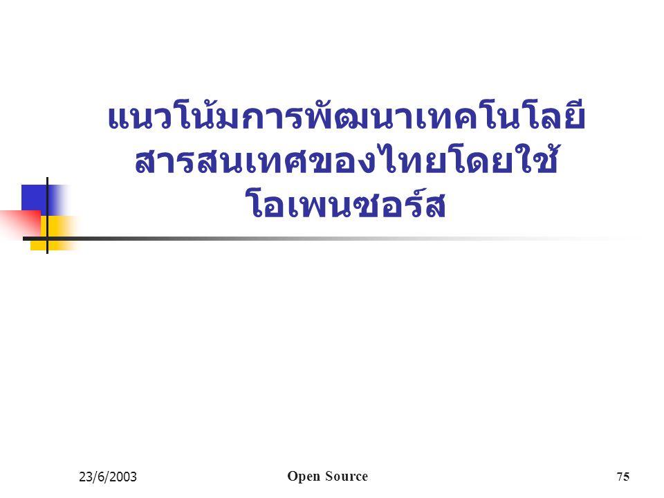 Open Source 23/6/2003 75 แนวโน้มการพัฒนาเทคโนโลยี สารสนเทศของไทยโดยใช้ โอเพนซอร์ส