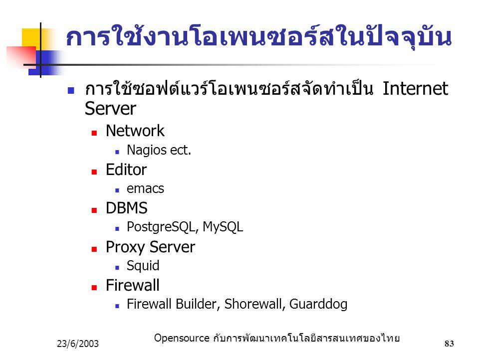 Opensource กับการพัฒนาเทคโนโลยีสารสนเทศของไทย 23/6/200383 การใช้งานโอเพนซอร์สในปัจจุบัน การใช้ซอฟต์แวร์โอเพนซอร์สจัดทำเป็น Internet Server Network Nagios ect.