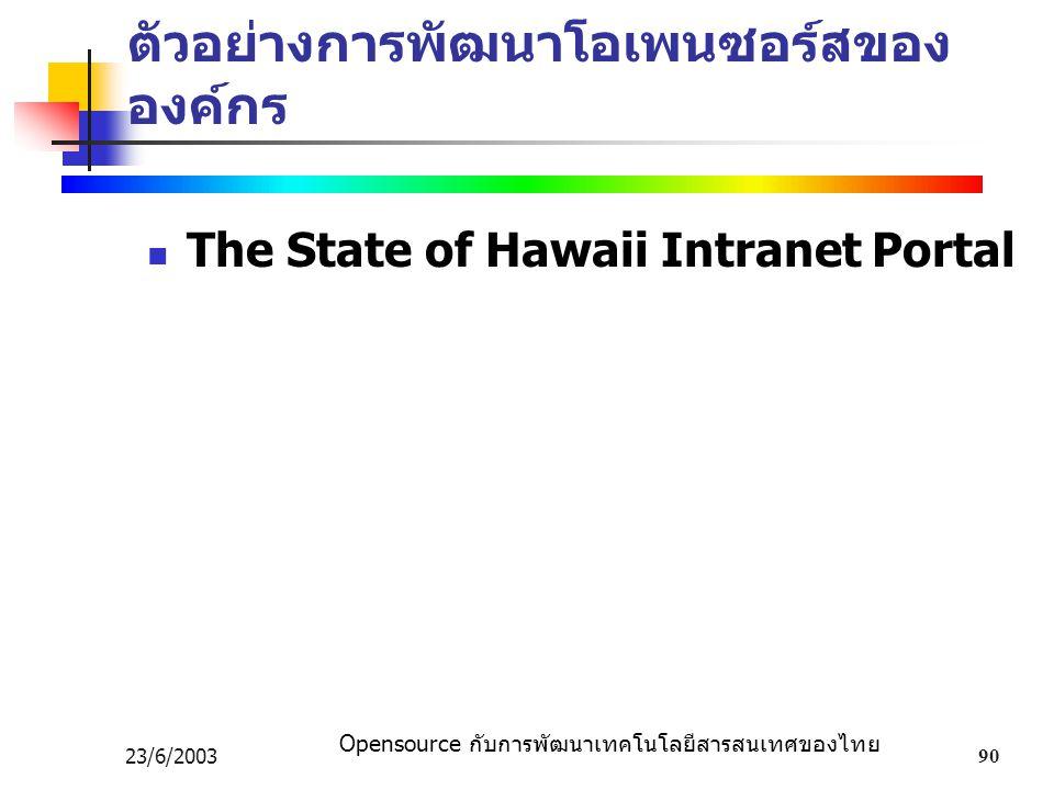 Opensource กับการพัฒนาเทคโนโลยีสารสนเทศของไทย 23/6/200390 ตัวอย่างการพัฒนาโอเพนซอร์สของ องค์กร The State of Hawaii Intranet Portal