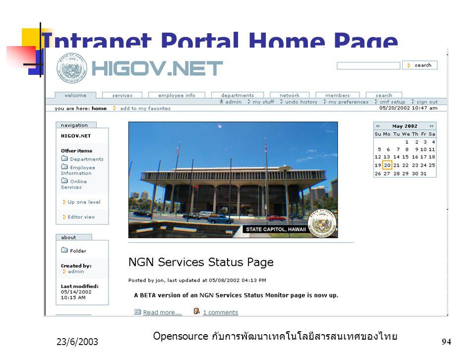 Opensource กับการพัฒนาเทคโนโลยีสารสนเทศของไทย 23/6/200394 Intranet Portal Home Page