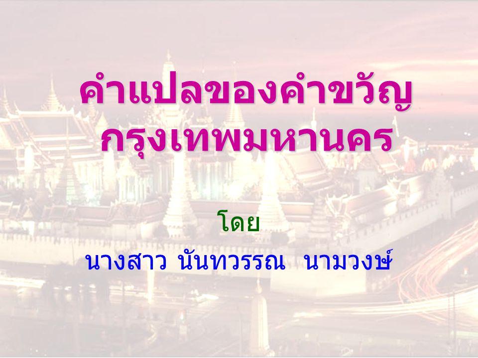 คำแปลของคำขวัญ กรุงเทพมหานคร โดย นางสาว นันทวรรณ นามวงษ์