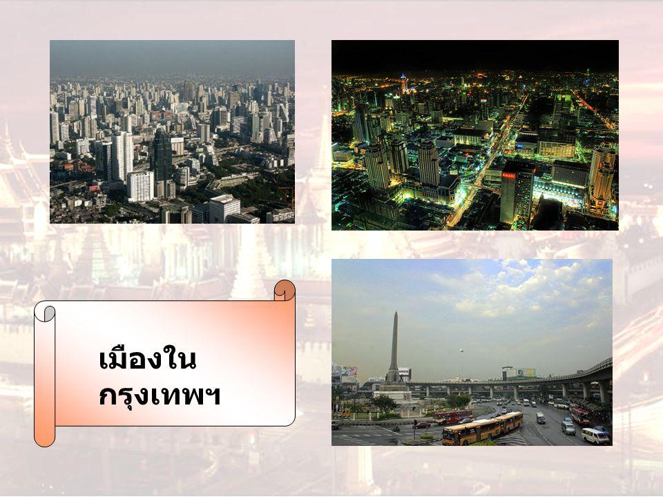 เมืองใน กรุงเทพฯ