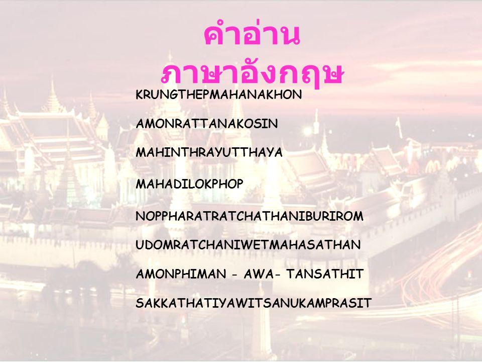 คำอ่าน ภาษาอังกฤษ KRUNGTHEPMAHANAKHON AMONRATTANAKOSIN MAHINTHRAYUTTHAYA MAHADILOKPHOP NOPPHARATRATCHATHANIBURIROM UDOMRATCHANIWETMAHASATHAN AMONPHIMA