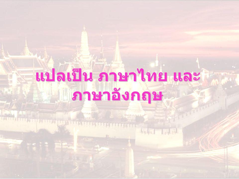 แปลเป็น ภาษาไทย และ ภาษาอังกฤษ