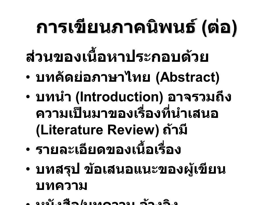 การเขียนภาคนิพนธ์ ( ต่อ ) ส่วนของเนื้อหาประกอบด้วย บทคัดย่อภาษาไทย (Abstract) บทนำ (Introduction) อาจรวมถึง ความเป็นมาของเรื่องที่นำเสนอ (Literature R