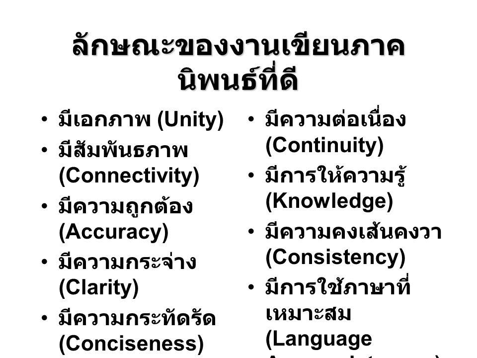 ลักษณะของงานเขียนภาค นิพนธ์ที่ดี มีเอกภาพ (Unity) มีสัมพันธภาพ (Connectivity) มีความถูกต้อง (Accuracy) มีความกระจ่าง (Clarity) มีความกระทัดรัด (Concis