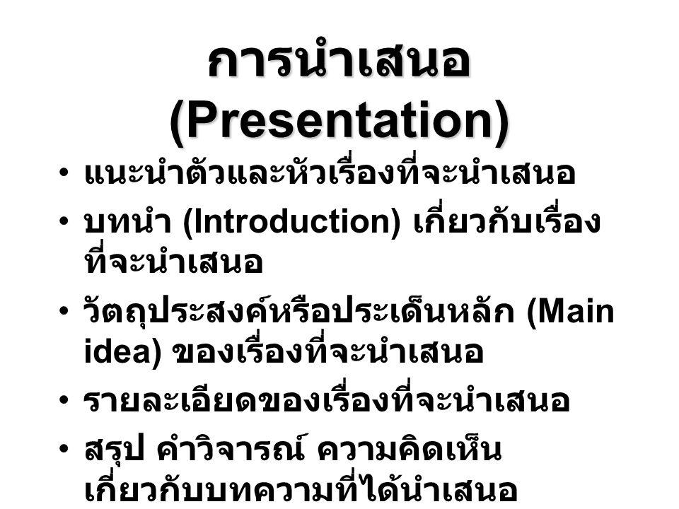 การนำเสนอ (Presentation) แนะนำตัวและหัวเรื่องที่จะนำเสนอ บทนำ (Introduction) เกี่ยวกับเรื่อง ที่จะนำเสนอ วัตถุประสงค์หรือประเด็นหลัก (Main idea) ของเร