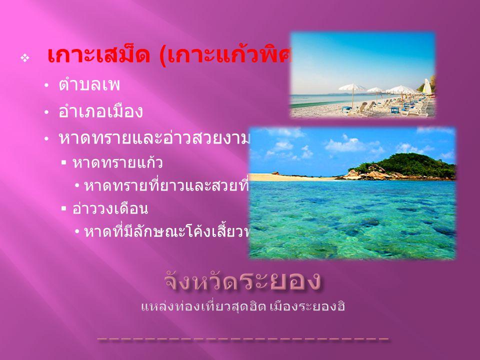 เกาะสมุย ชื่อเสียงโด่งดังไปทั่วโลก มีความอุดมสมบูรณ์ไปด้วยทรัพยากรการท่องเที่ยว  น้ำทะเลใสบริสุทธิ์  หาดทรายขาว  มะพร้าวริมชายหาด  น้ำตกที่มีน้ำ