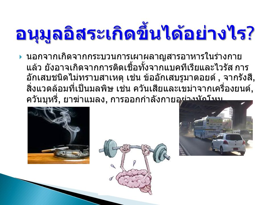 จัดทำโดย นางสาวอาภัสรา สระทองอ่อน 54070331 สาขาการจัดการสุขภาพชุมชน คณะ สาธารณสุขศาสตร์