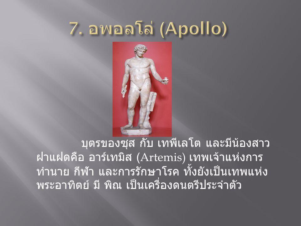 บุตรของซุส กับ เทพีเลโต และมีน้องสาว ฝาแฝดคือ อาร์เทมิส (Artemis) เทพเจ้าแห่งการ ทำนาย กีฬา และการรักษาโรค ทั้งยังเป็นเทพแห่ง พระอาทิตย์ มี พิณ เป็นเค