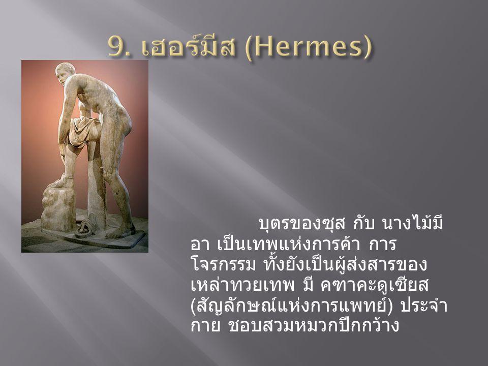 บุตรของซุส กับ นางไม้มี อา เป็นเทพแห่งการค้า การ โจรกรรม ทั้งยังเป็นผู้ส่งสารของ เหล่าทวยเทพ มี คฑาคะดูเซียส ( สัญลักษณ์แห่งการแพทย์ ) ประจำ กาย ชอบสว