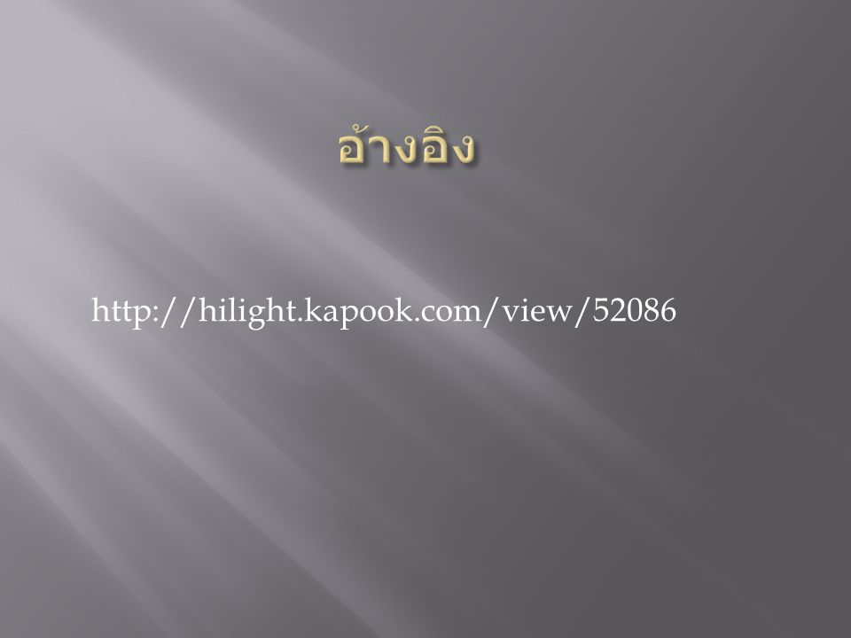 http://hilight.kapook.com/view/52086