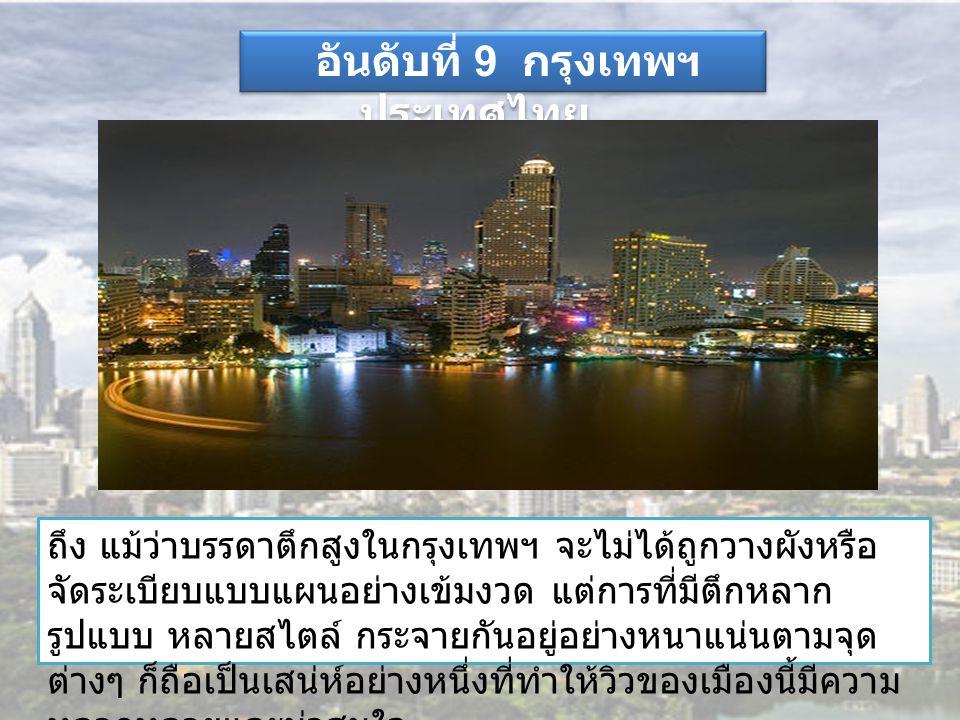 อันดับที่ 8 สิงคโปร์ ใจกลางเมืองของสิงคโปร์ ให้มุมมองที่แตกต่างจากเมือง ใหญ่ในประเทศอื่นๆ ทั้งนี้เนื่องจากมีการออกแบบ วางแผน และวางผังเมืองเป็นอย่างดี ทำให้วิวเมืองของ ที่นี่มีความเป็นระเบียบ สะอาดตา และสวยงาม