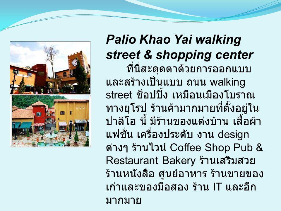Palio Khao Yai walking street & shopping center ที่นี่สะดุดตาด้วยการออกแบบ และสร้างเป็นแบบ ถนน walking street ช็อปปิ้ง เหมือนเมืองโบราณ ทางยุโรป ร้านค