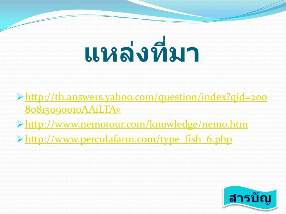 แหล่งที่มา  http://th.answers.yahoo.com/question/index?qid=200 80815090010AAiLTAv http://th.answers.yahoo.com/question/index?qid=200 80815090010AAiLT