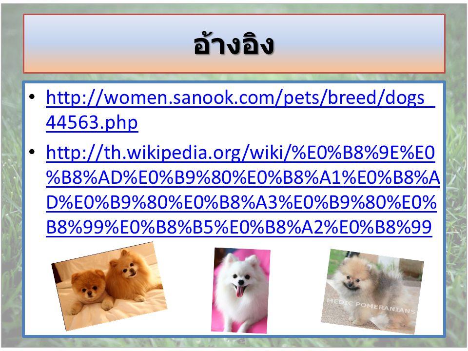 อ้างอิง http://women.sanook.com/pets/breed/dogs_ 44563.php http://women.sanook.com/pets/breed/dogs_ 44563.php http://th.wikipedia.org/wiki/%E0%B8%9E%E