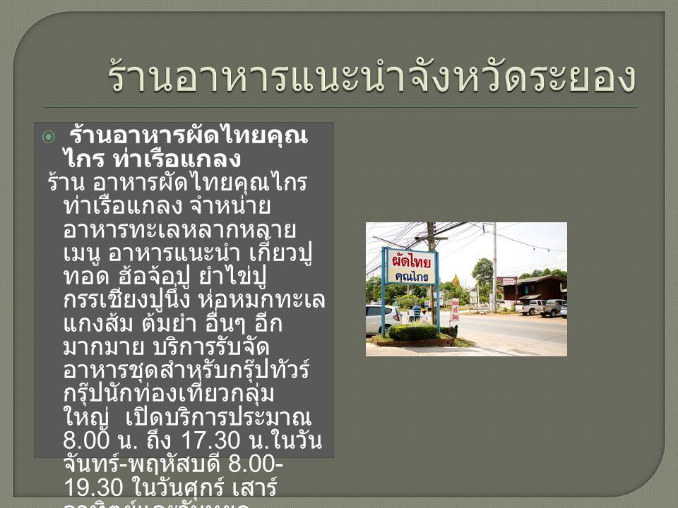  ร้านอาหารผัดไทยคุณ ไกร ท่าเรือแกลง ร้าน อาหารผัดไทยคุณไกร ท่าเรือแกลง จำหน่าย อาหารทะเลหลากหลาย เมนู อาหารแนะนำ เกี้ยวปู ทอด ฮ้อจ้อปู ยำไข่ปู กรรเชี