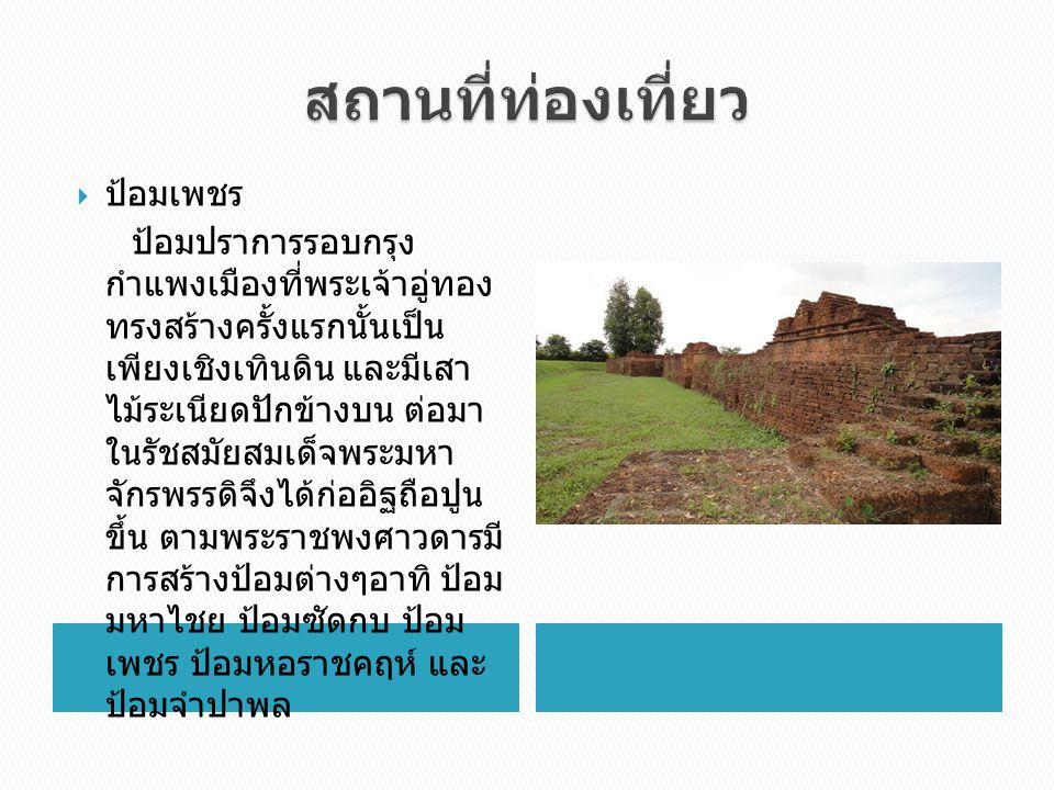  ป้อมเพชร ป้อมปราการรอบกรุง กำแพงเมืองที่พระเจ้าอู่ทอง ทรงสร้างครั้งแรกนั้นเป็น เพียงเชิงเทินดิน และมีเสา ไม้ระเนียดปักข้างบน ต่อมา ในรัชสมัยสมเด็จพร