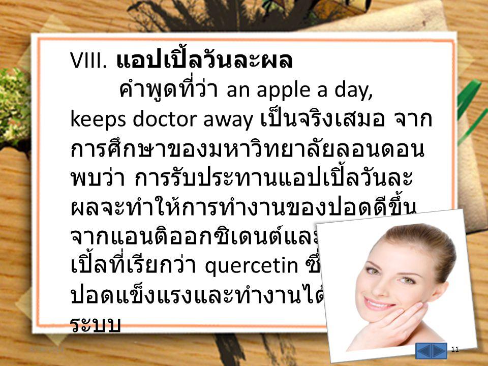 VIII. แอปเปิ้ลวันละผล คำพูดที่ว่า an apple a day, keeps doctor away เป็นจริงเสมอ จาก การศึกษาของมหาวิทยาลัยลอนดอน พบว่า การรับประทานแอปเปิ้ลวันละ ผลจะ