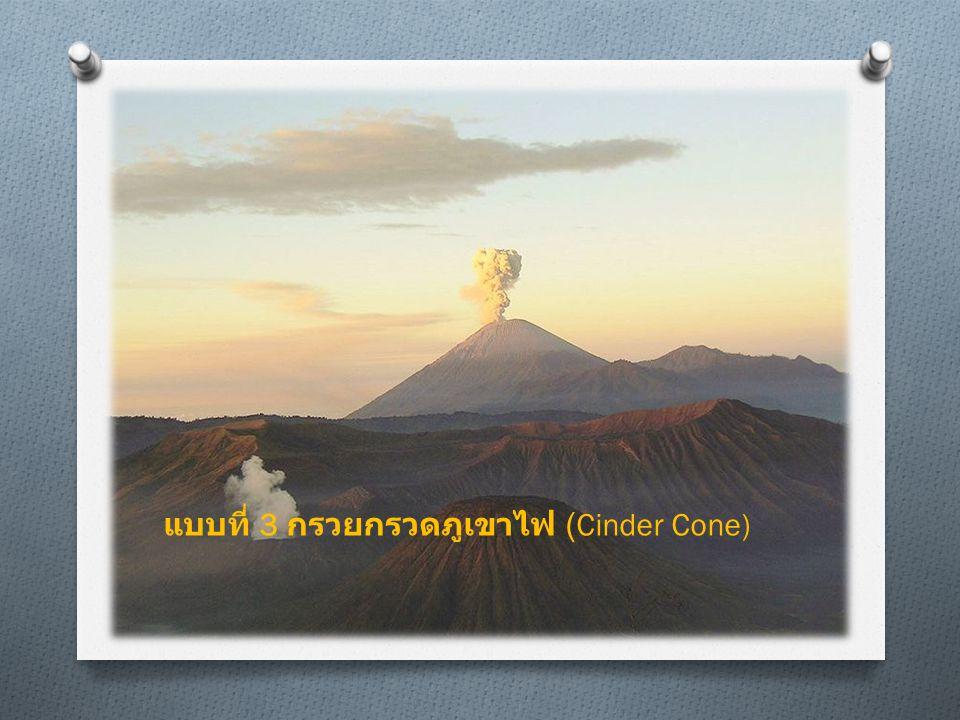 ผลกระทบจากการระเบิดของ ภูเขาไฟ O แรงสั่นสะเทือนสั่นมากๆ มีทั้งการเกิด แผ่นดินไหวเตือน แผ่นดินไหวจริง และ แผ่นดินไหวติดตาม ถ้าประชาชนไปตั้งถิ่น ฐานอยู่บนเชิงภูเขาไฟอาจหนีไม่ทันเกิด ความสูญเสียชีวิตและทรัพย์สิน O การเคลื่อนที่ของลาวา อาจไหลออกมาจาก ปากปล่องภูเขาไฟเคลื่อนที่รวดเร็วถึง 50,000 กิโลเมตรต่อชั่วโมง มนุษยและสัตว์ อาจหนีภัยไม่ทันเกิดความสูญเสียอย่างใหญ่ หลวง O เกิดเถ้าภูเขาไฟ บอมบ์ภูเขาไฟ ระเบิดขึ้นสู่ บรรยากาศ ครอบคลุมอาณาบริเวณใกล้ ภูเขาไฟ และลมอาจพัดพาไปไกลจาก แหล่งภูเขาไฟระเบิดหลายพันกิโลเมตร เช่น ภูเขาไฟพินาตูโบระเบิดที่เกาะลูซอน ประเทศฟิลิปปินส์