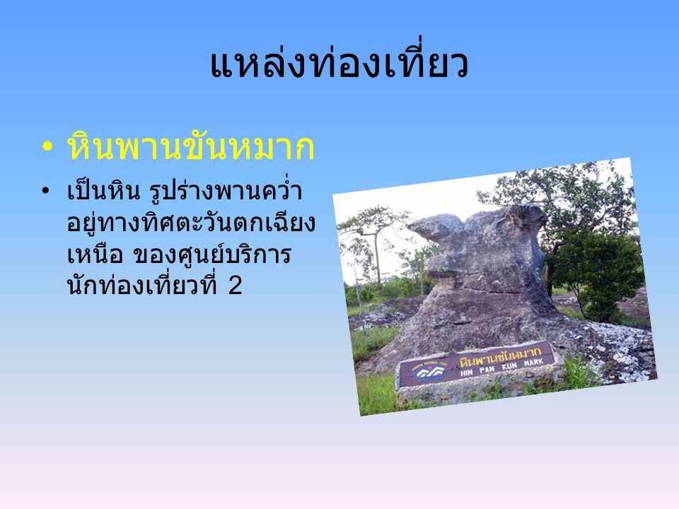 แหล่งท่องเที่ยว หินพานขันหมาก เป็นหิน รูปร่างพานคว่ำ อยู่ทางทิศตะวันตกเฉียง เหนือ ของศูนย์บริการ นักท่องเที่ยวที่ 2