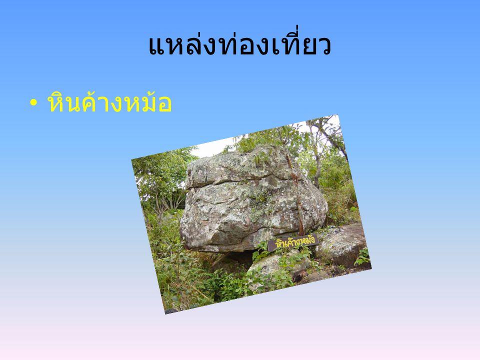 แหล่งท่องเที่ยว หินค้างหม้อ